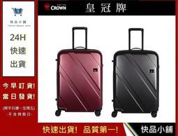 Crown 26吋行李箱 皇冠牌 C-F1784 霧面防盜拉鍊箱-【快品小舖】登機箱 行李箱  旅行箱 商務箱