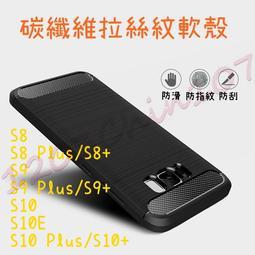 三星 保護殼 手機殼 軟殼 碳纖維 S8 Plus S8+ S9 Plus S9+ S10 S10E S10+ 拉絲
