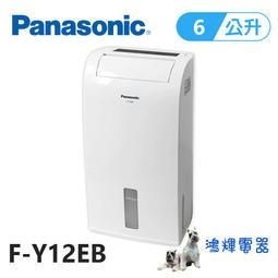 鴻輝電器 | Panasonic國際 6公升 除濕專用型除濕機  F-Y12EB