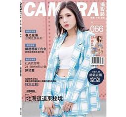 【日光徠卡】CAMERA 攝影誌3.4月號/2020 第66期