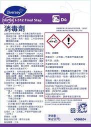 四級銨鹽消毒劑 - 5公升
