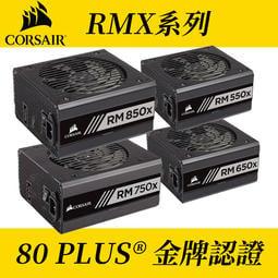【快速出貨】【淺規則】CORSAIR 海盜船 RM850X RM750X RM650X RM550X NEW RMX