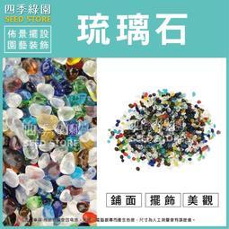 四季綠園-琉璃石(五彩石),擺飾、美觀、鋪面、石頭、抿石子