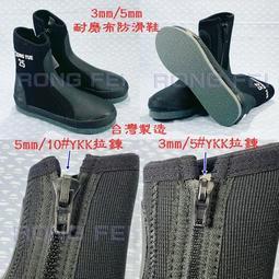 RongFei 3mm 5mm耐磨布毛氈防滑鞋 台灣製造 釣魚鞋 溯溪鞋 潛水鞋 浮潛鞋 長筒毛氈鞋