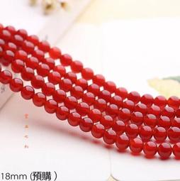 【靈石之約 】 紅瑪瑙 紅玉髓 18mm(預購)半成品 串珠 條珠 圓珠手工diy材料配件 水晶批發