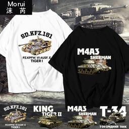 【思思小鋪】二戰坦克世界德國虎式tiger狂怒謝爾曼M4軍迷短袖t恤衫男半袖衣服