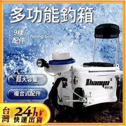 【現貨】升級款-全功能釣箱 釣魚箱 釣竿 釣魚裝備 釣線 浮標 冰箱 釣魚冰箱