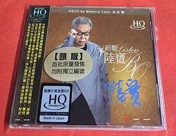 [經典音樂] 風行唱片 細聽 陸寶 經典歌曲 HQCD 限量編號頭版 簽名版