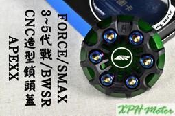 XPH APEXX 綠色 G-CLASS 造型油箱蓋 油桶蓋 油箱外蓋 適用於 三代戰 四代戰 五代戰 FORCE S妹