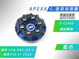 附發票 APEXX 藍色 G-CLASS 油箱蓋 造型 油桶蓋 SYM DRG JETS Z1 VEGA 戰將六代