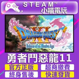【小喵電玩】Steam 勇者鬥惡龍XI DRAGON QUEST XI 超商送遊戲✿火速發✿PC數位版