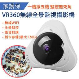 送支架!VR360全景攝影機【手機直聯360度環景無死角】一機抵5機WIFI監視器.4種模式APP雙向對話