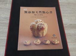 小紅帽◆食譜、食物手作※《我的無添加天然點心書-麵包&餅乾》裴志偉 膳書房 無筆記D28