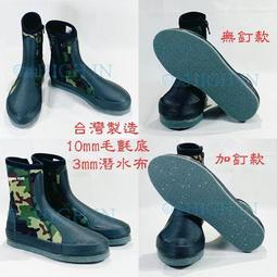 High-In 迷彩布防滑鞋 台灣製造 浮潛鞋 溯溪鞋 潛水鞋 釣魚鞋 菜瓜布鞋 磯釣鞋 毛氈防滑鞋 另售:救生衣 蛙鞋
