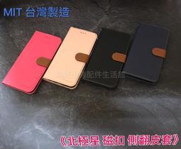 三星Galaxy A31 (SM-A315G)《台灣製造 新北極星磁扣側翻皮套》皮套側翻套手機殼保護套保護殼手機套書本套
