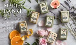 MARIUS FABRE 法鉑~法天然草本橄欖皂250G 公司貨
