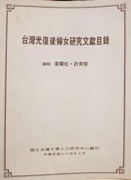 <東岸二手書庫>台灣光復後婦女研究文獻目錄  七成新