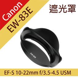 全新現貨@昇鵬數位@Canon佳能EW-83E 蓮花型遮光罩 7D 5D3 17-40/20-35/16-35mm 可反