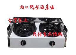 【民權食品機械】兩口低壓海產爐/鍋燒爐/商用瓦斯爐/營業用兩口爐/臭臭鍋爐