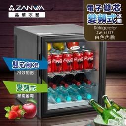 【太極數位】可 ZANWA 晶華 ZW-46STF 電子雙核芯變頻式冰箱/冷藏箱/小冰箱/紅酒櫃