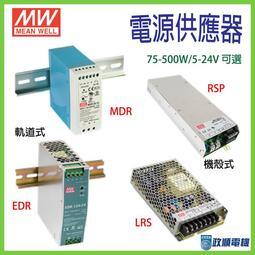 明緯MW.電源供應器.75-500W/5-24V.機殼式.軌道式.EDR/RSP/MDR/LRS系列-政順電機
