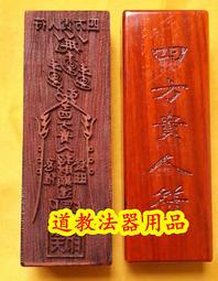道教用品 佛教用品 法器 法印 道法 符咒 符板 紅木四方貴人符