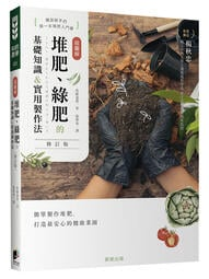 【晨星書店】《超圖解 堆肥、綠肥的基礎知識&實用製作法(修訂版)》ISBN:9789865529918│晨星│全新