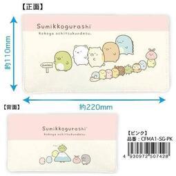 【莓莓小舖】正版 ♥ San-X 角落生物 口罩收納套