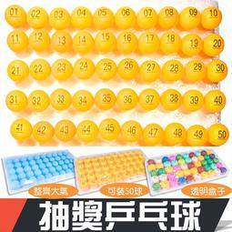 黃色數字抽獎球 01-200號碼球 帶字抽彩球摸獎球 搖號博彩無縫球乒乓 公司活動慶典 年會都是完美適用