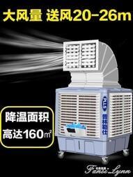 普林勒仕行動冷風機工業水冷空調大型工廠房商用環保空調制冷風扇@可開統編@