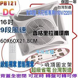 香格里拉 支架型 PB121DC 16吋 天花板循環扇 節能 標案最愛 9段風速 DC直流馬逹 溫控台灣製 另售輕鋼架型