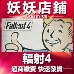 fallout4 辞典