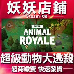 【妖妖店鋪】超商繳費Steam 超級動物大逃殺 Super Animal Royale 大逃殺 數位版
