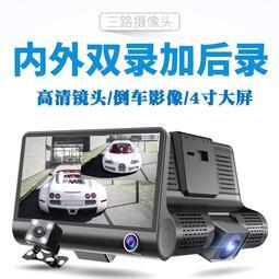 【正品】C2三鏡頭車內外倒車影像隱藏式一體機高清夜視行車記錄儀廣角三錄