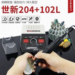 [精選]雕刻機204牙機雕刻機小型電子打磨機全力道電動玉石翡翠核雕木工具ATF-行運時代