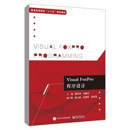 Visual FoxPro程序設計 黃玲芳 Visual FoxPro計算機二級培訓計算機基礎教材 程序設計方法程序設計