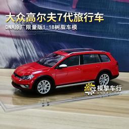 【正品】大眾高爾夫7車模 DNA原廠限量版1:18高爾夫7代旅行車仿真汽車模型