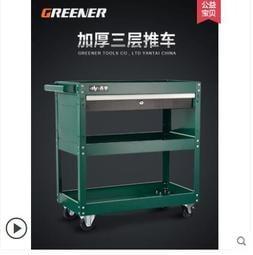 綠林汽修維修工具車 三層手推車 多功能零件車移動修車工具架子層