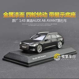 【正品】奧迪A6車模型 原廠1:43奧迪audi A6auant旅行車 仿真合金汽車模型
