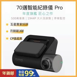 【台灣出貨】70邁pro 70pro邁行車記錄器 70邁行車記錄器 行車記錄器 高畫質行車記錄器 行車錄影器 行車記錄器