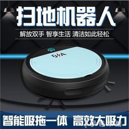 火爆促銷~智能扫地机器人杀菌超薄全自动清洁神器吸尘器家用拖地一体机礼品