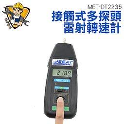 《精準儀錶旗艦店》接觸轉速機 採樣0.8秒 接觸轉速 0.5~20004RPM 一機多用 MET-DT2235