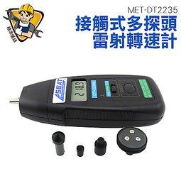 《精準儀錶旗艦店》接觸轉速器 接觸轉速 0.5~20004RPM 接觸線速 操作簡單 MET-DT2235