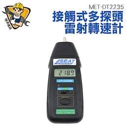 《精準儀錶旗艦店》接觸轉速儀 接觸轉速 0.5~20005RPM 接觸線速 操作簡單 MET-DT2235