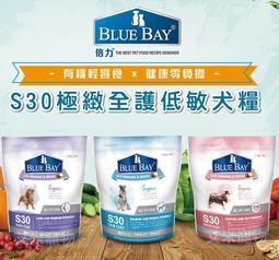 BLUE BAY 倍力有機犬糧 免運送罐頭 全系列全齡犬飼料 天然低敏 適口性好