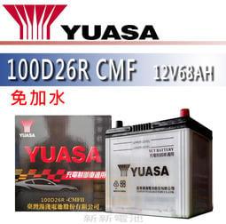 【新新電池】 高雄左楠 汽車 機車 電池 電瓶 免加水 湯淺 YUASA 100D26R 100D26L CMF