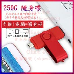 特惠 隨身碟 256G 手機電腦兩用 車載 高速隨身碟 三星華為oppo小米安卓