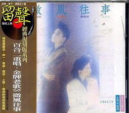 【留聲經典復刻板系列】金牌老歌 3-微風往事 / 百合二重唱 --- 9822521