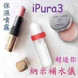 【超細緻水分子】iPura3納米補水儀 迷你型