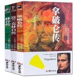 正版書籍多讀書正版書籍 林肯傳+富蘭克林自傳+拿破侖傳(全3冊)珍藏名人名傳系列勵志偉人傳記故事人物系列正版名人書籍人性